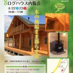 新築ログハウス住宅内覧会のお知らせ