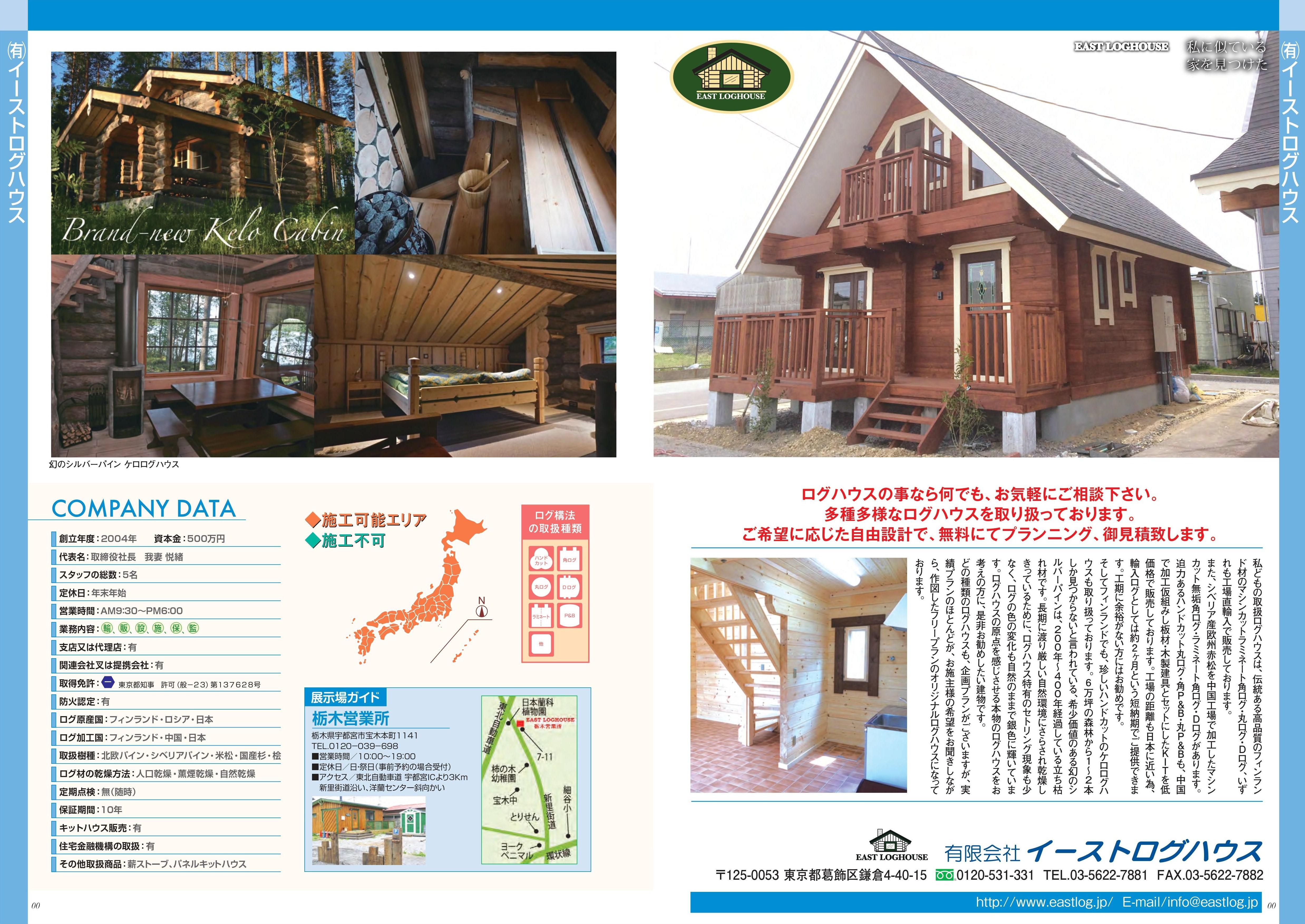 山形県賃貸ログハウス